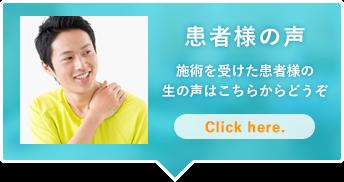患者様の声へのリンクバナー:肩に手を当てる男性